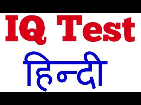 IQ Test in Hindi/Common sense test in Hindi