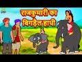 राजकुमारी का बिगड़ैल हाथी - Hindi Kahaniya for Kids   Stories for Kids   Moral Stories   Koo Koo TV