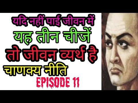 Chanakya Niti episode-11/ जीवन में इन चीजों को जरूर प्राप्त करें