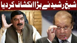 They Are Trying To Put Pressure on The Judiciary: Sheikh Rasheed - 16 April 2018 - Express News