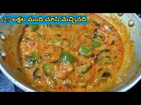CAPSICUM masala curry in TELUGU