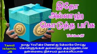 This is the gift of Allah, tamil bayan latest | இதோ அல்லாஹ் கொடுத்த பரிசு