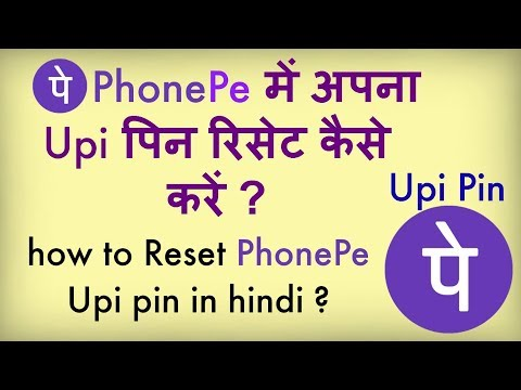 how to Reset phonepe UPI pin ? change your phone pe UPI Pin in hindi