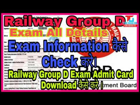 Railway Group D Exam Date | Download Railway Group D Admit Card | By Technical Gear