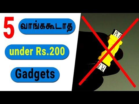 வாங்கக்கூடாத 5 Gadgets - Gadgets don't buy in Tamil - Loud Oli Tech