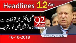 News Headlines | 12:00 AM | 15 Oct 2018 | 92NewsHD