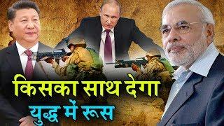 China को भाई कहता है Russia,तो टकराव की स्थिति में चीन के खिलाफ भारत की करेगा मदद रूस ?