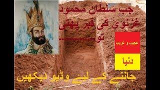 Sultan Mahmood Ghaznavi (R.A) grave is broken