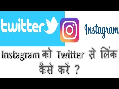 How to link instagram account to Twitter account in hindi | Instagram ko Twitter se link kaise kare