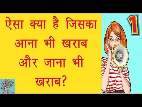 Xxx Mp4 Paheli In Hindi पहेली Paheliyan Paheliya Hindi Riddles Bhool Bhulaiya Part 1 3gp Sex