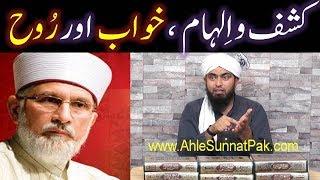 Kashaf, Ilham, Khawabm, Rooh & Buzurgon ki ISLAM main HAQEEQAT ??? (By Engineer Muhammad Ali Mirza)