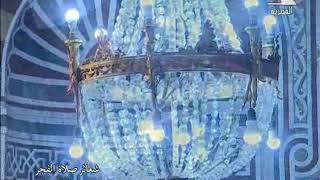 فضيلة المبتهل الشيخ  جمال السيد حسين في ابتهالات  فجر السبت 10 من شهر رمضان 1439 هـ الموافق    26 5