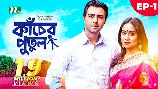 Kacher Putul | কাঁচের পুতুল | EP 01 | Apurba | Mamo | Nabila | Tasnuva Elvin | NTV Romantic Drama