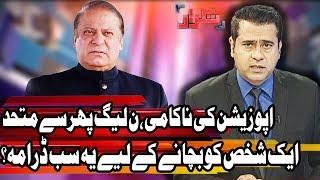 Takrar with Imran Khan - 21 November 2017 | Express News