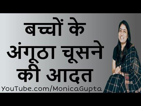 Children Thumb Sucking Habit - अंगूठा चूसने की आदत - Help Children Stop Thumbsucking - Monica Gupta