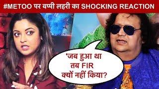 #MeToo: Bappi Lahiri का  SHOCKING रिएक्शन On Tanushree Dutta और  Nana Patekar पर