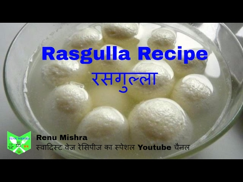 How to make Rasgulla at home in hindi || Bengali Rosogulla, Super Soft Rasgulla, Chena Rasgulla