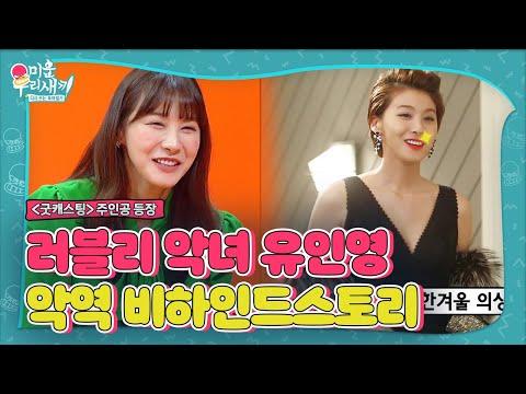 '러블리 악녀' 유인영, 못된 역할! 비하인드스토리☆ㅣ미운 우리 새끼(Woori)ㅣSBS ENTER.
