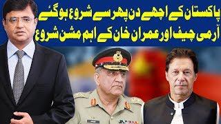 Dunya Kamran Khan Kay Sath | 11 January 2019 | Dunya News