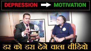 Motivational Video For Students  Depression To Motivation   Prahlad Kakkar   Dr Vivek Bindra