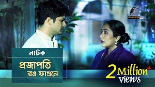 Projapoti Rong Fagune | Niloy Alamgir, Zakia Bari Momo | Drama | Maasranga TV | 2018