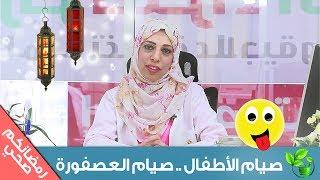 صيام الاطفال .. صيام العصفورة !! #9 برنامج رمضانكم صحي