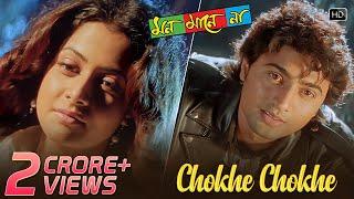 Chokhe Chokhe | Mon Mane Na | Dev | Koel Mallick | Shaan | Shreya Ghoshal | Jeet Gannguli