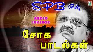 S.P.B's Super Hit Sad Audio Jukebox | Bharadwaj | Deva | T. Rajendar