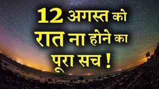 क्या वाकई 12 अगस्त को नहीं होगी रात ? INDIA NEWS VIRAL