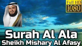 Surah Al-Ala سُوۡرَةُ الاٴعلی Sheikh Mishary Rashid Al Afasy - English & Arabic Translation