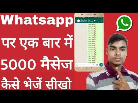 WhatsApp par ek baar me 5000 message kaise bheje