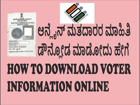 ಮತದಾರರ ಚೀಟಿ ಮಾಹಿತಿ ಡೌನ್ಲೋಡ್ ಮಾಡುವ ವಿಧಾನ  download voter id information