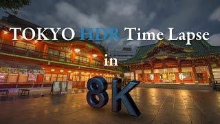 [8K 4320P HDR] TOKYO HDR Time Lapse in 8K ハイダナミックレンジ8K東京タイムラプス映像