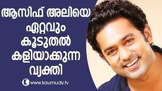Who teases Asif Ali the most? | Kaumudy TV