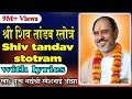 Shiv Tandav Stotram with lyrics - Pujya Rameshbhai Oza