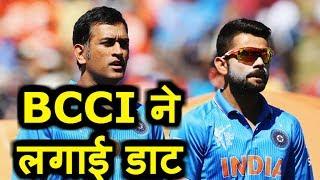 बीसीसीआई ने लगाई कोहली को डांट, अच्छा परफॉर्मेंस करो वरना कप्तानी पद से हाथ धोना होगा