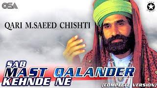 Sab Mast Qalander Kehnde Ne | Qari M. Saeed Chishti | One of the Best Manqabat | OSA Islamic