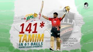 Tamim Iqbal's 141 Run Against Dhaka Dynamites | 46th Match | Final | Edition 6 | BPL 2019