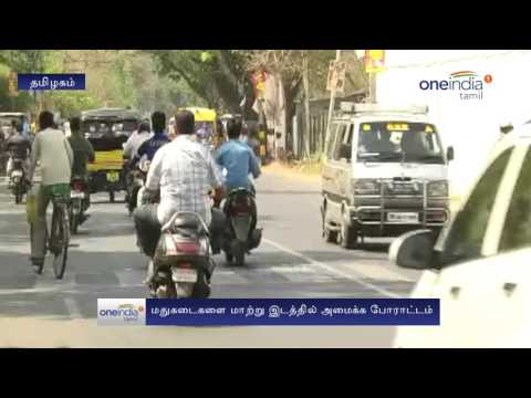 Protest to change liquor shops to different location - Oneindia Tamil