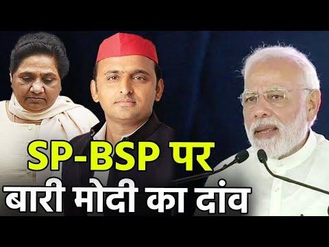 Akhilesh और Mayawati पर भारी पड़ेगा Modi का ये दांव, देखिए पूरी खबर