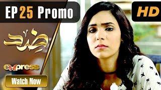 Pakistani Drama   Zid - Episode 25 Promo   Express TV Dramas   Arfaa Faryal, Muneeb Butt