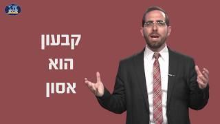 #x202b;הרב עמיהוד סלומון - דקה מפרשת לך לך - קבעון הוא אסון#x202c;lrm;