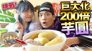 【挑戰】自製200倍超巨大芋圓!完美還原糖水舖味道!彈牙又美味!