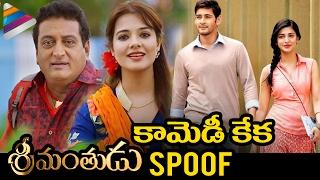 Mahesh Babu Srimanthudu Spoof | Meelo Evaru Koteeswarudu Movie Comedy Scene | Telugu Filmnagar
