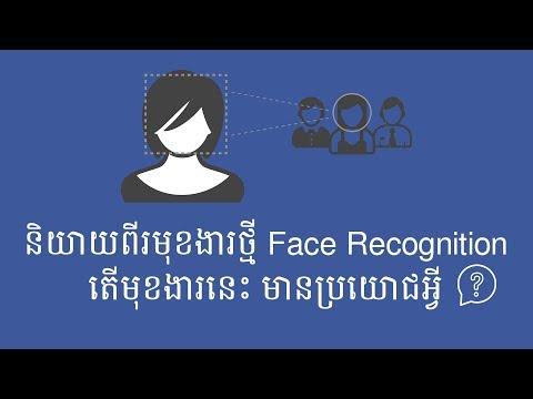 និយាយពីមុខងារ Face Recognition របស់ Facebook