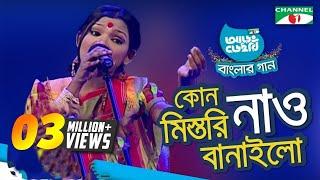 কোন মিস্তুরি নাও বানাইলো | Kon Mistri Nao Banailo | Jhumu | Aarong Dairy Banglar Gaan | Channel i TV
