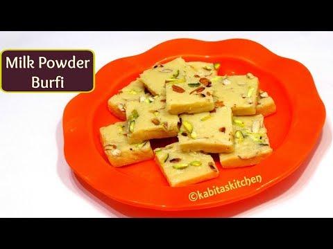 Milk Powder Burfi Recipe   मिल्क पाउडर की  बर्फी   Instant Burfi   Barfi recipe   kabitaskitchen  
