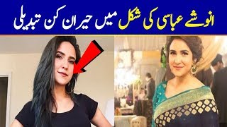 Anoushay Abbasi's Unbelievable Transformation | Look At Her Face
