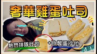 【魚乾】超奢華雞蛋沙拉三明治!用台中最難買到的吐司?