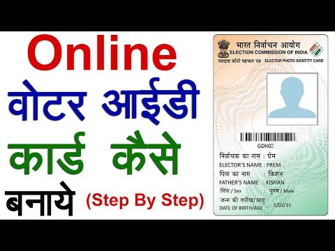 How To Apply Online Voter ID Card In India ( Step By Step Full In Hindi )